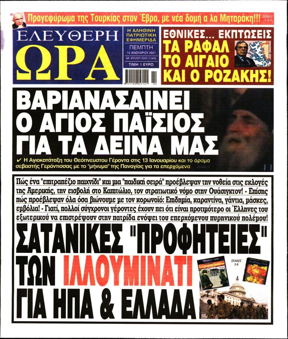 Πρωτοσέλιδο Εφημερίδας - Ελεύθερη Ώρα - 2021-01-14