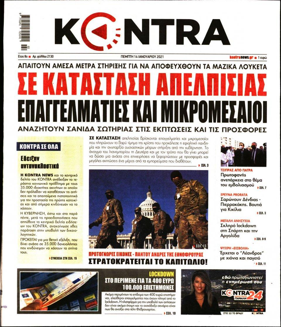 Πρωτοσέλιδο Εφημερίδας - KONTRA NEWS - 2021-01-14