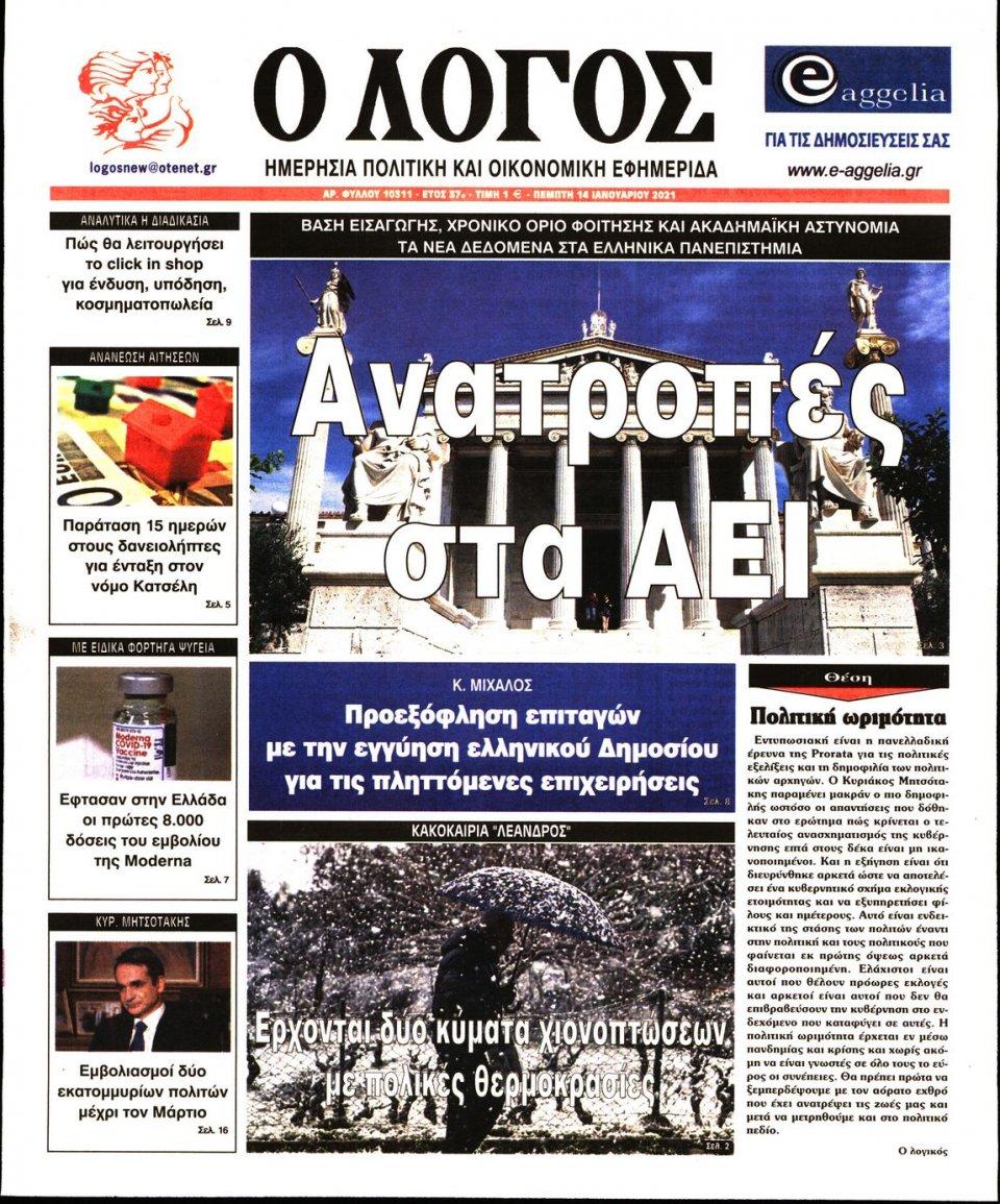 Πρωτοσέλιδο Εφημερίδας - Λόγος - 2021-01-14