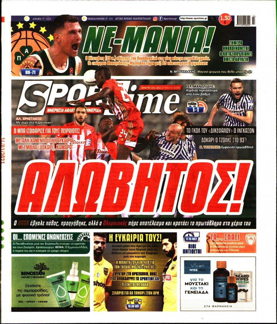 Πρωτοσέλιδο Εφημερίδας - SPORTIME - 2021-01-14