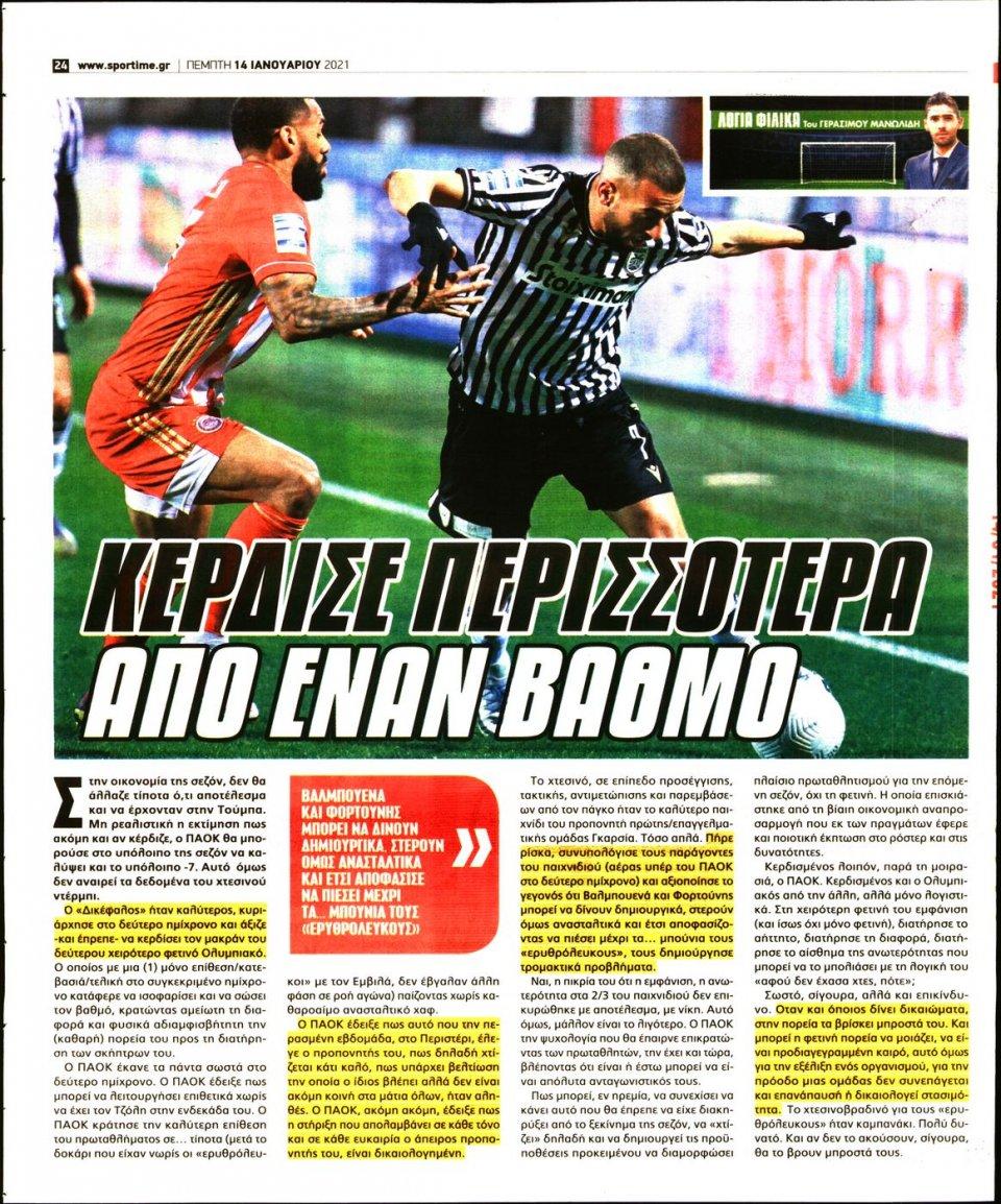 Οπισθόφυλλο Εφημερίδας - SPORTIME - 2021-01-14