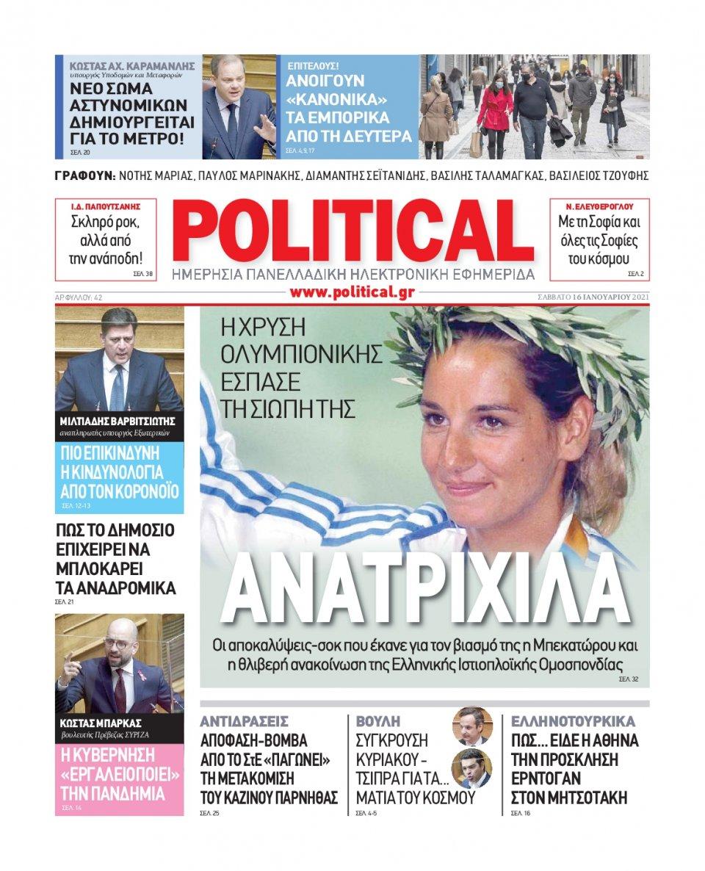 Πρωτοσέλιδο Εφημερίδας - POLITICAL - 2021-01-16