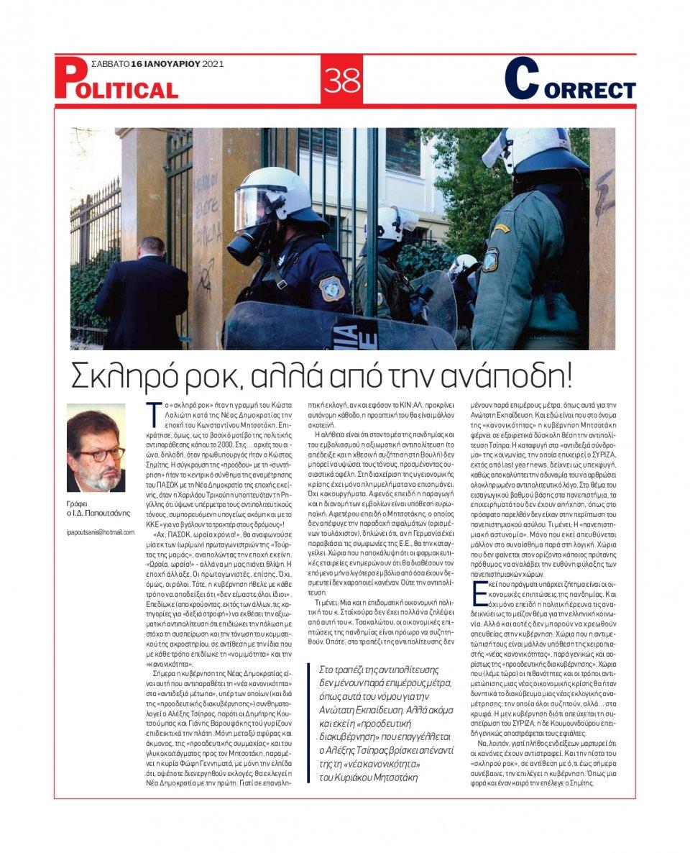 Οπισθόφυλλο Εφημερίδας - POLITICAL - 2021-01-16