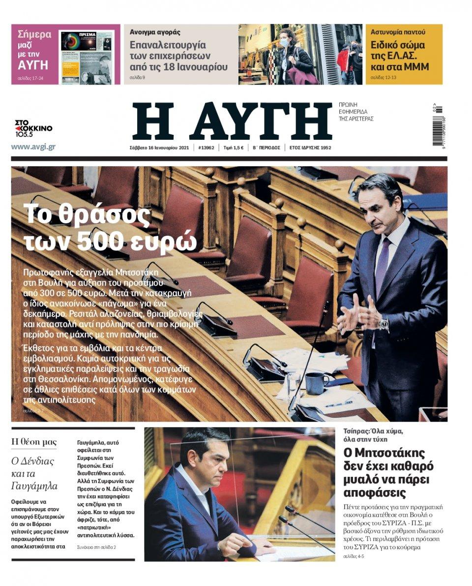 Πρωτοσέλιδο Εφημερίδας - Αυγή - 2021-01-16