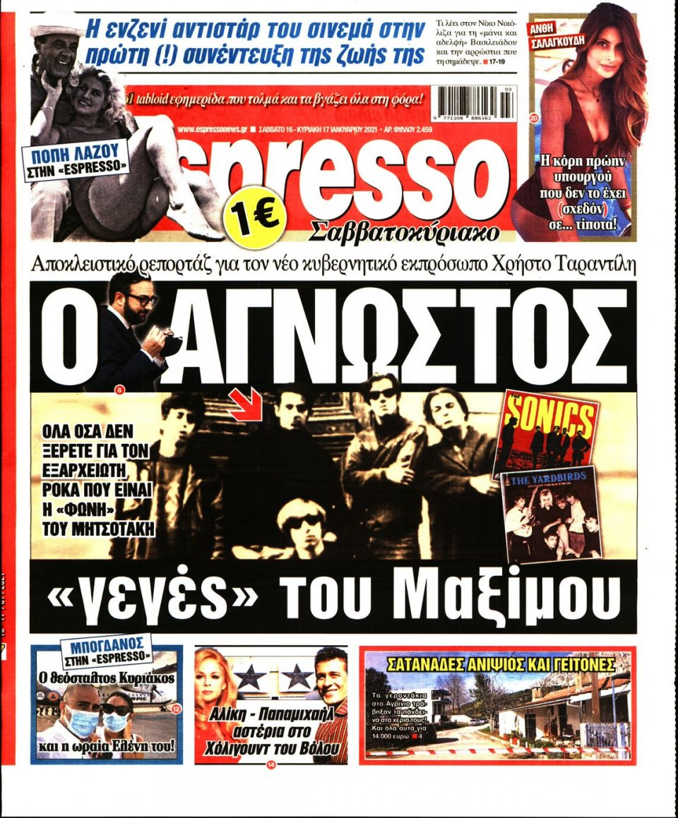 Πρωτοσέλιδο Εφημερίδας - Espresso - 2021-01-16