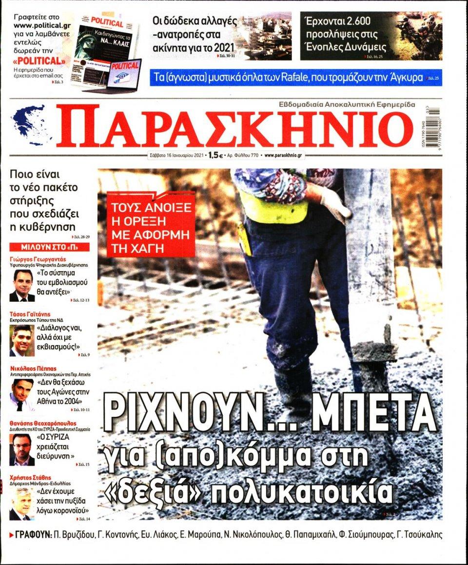 Πρωτοσέλιδο Εφημερίδας - ΤΟ ΠΑΡΑΣΚΗΝΙΟ - 2021-01-16