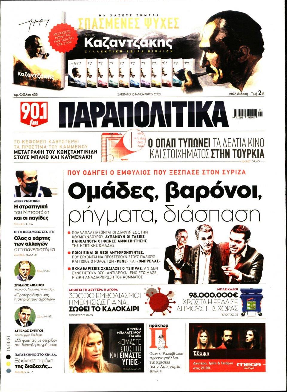 Πρωτοσέλιδο Εφημερίδας - ΠΑΡΑΠΟΛΙΤΙΚΑ - 2021-01-16
