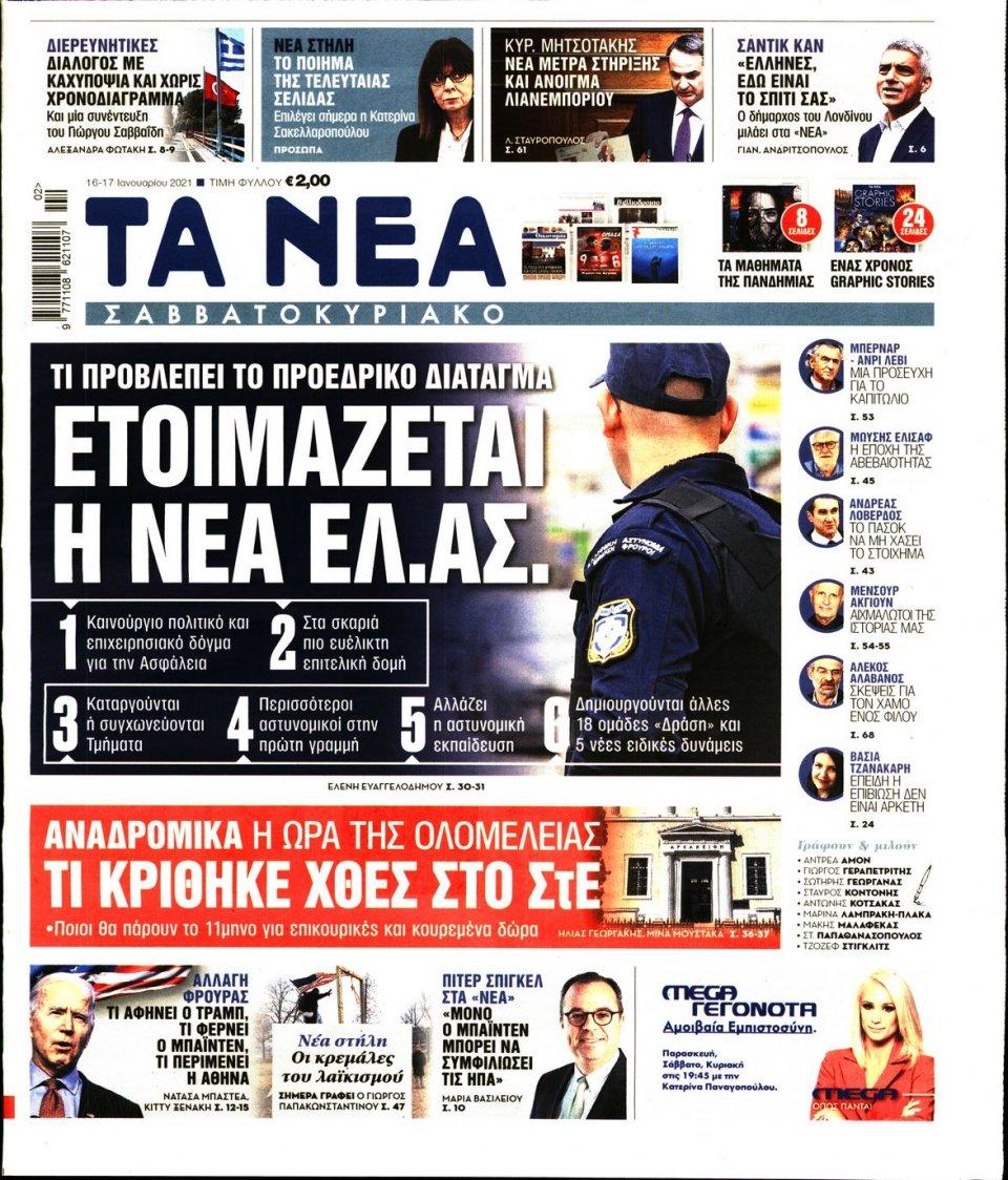 Πρωτοσέλιδο Εφημερίδας - Τα Νέα - 2021-01-16