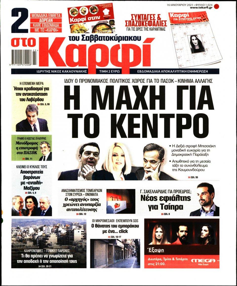 Πρωτοσέλιδο Εφημερίδας - ΚΑΡΦΙ - 2021-01-16
