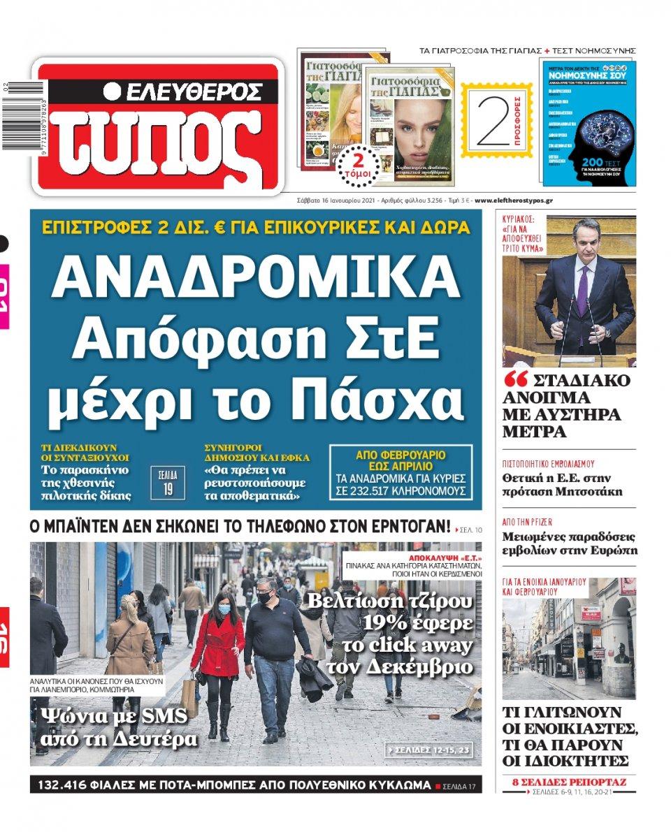 Πρωτοσέλιδο Εφημερίδας - Ελεύθερος Τύπος - 2021-01-16