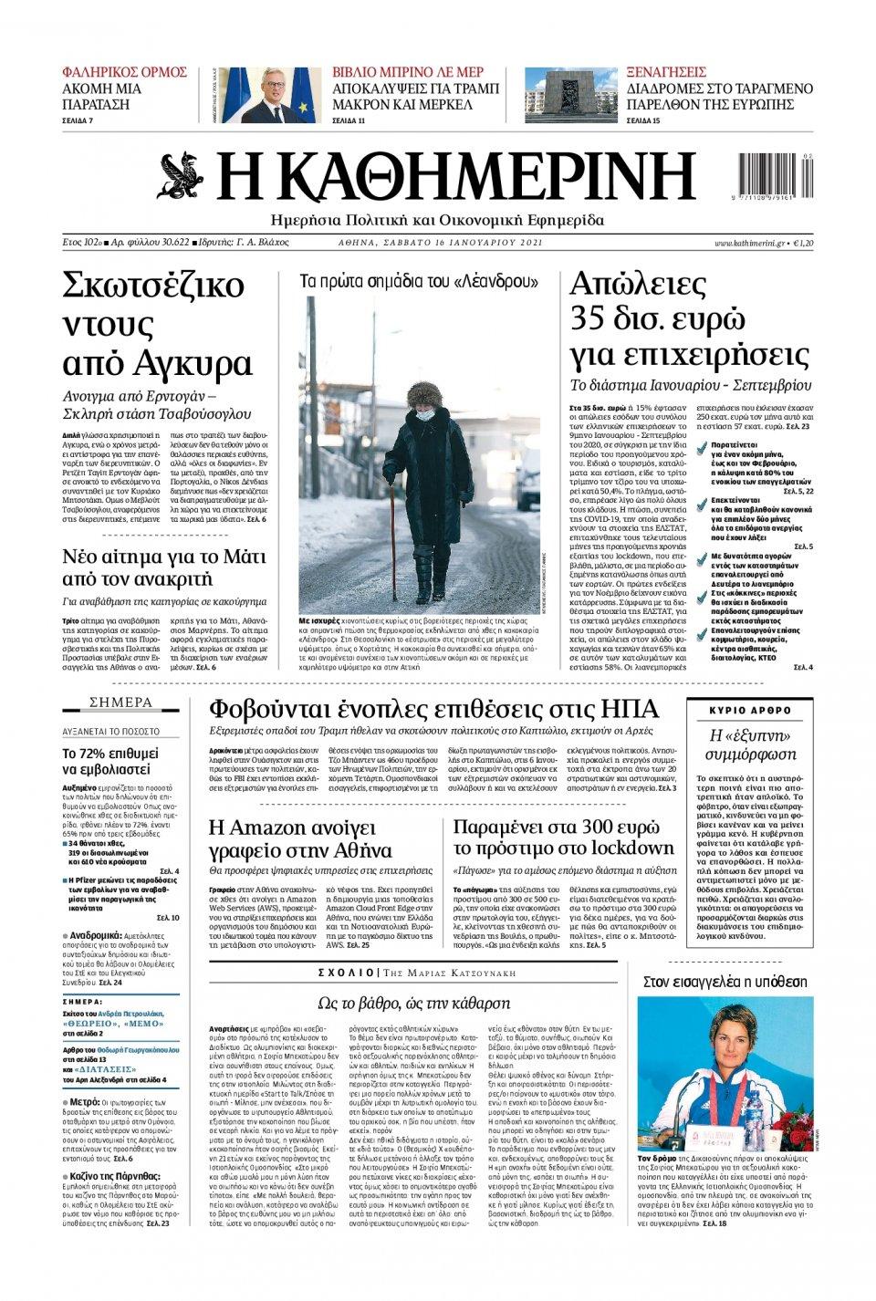 Πρωτοσέλιδο Εφημερίδας - Καθημερινή - 2021-01-16