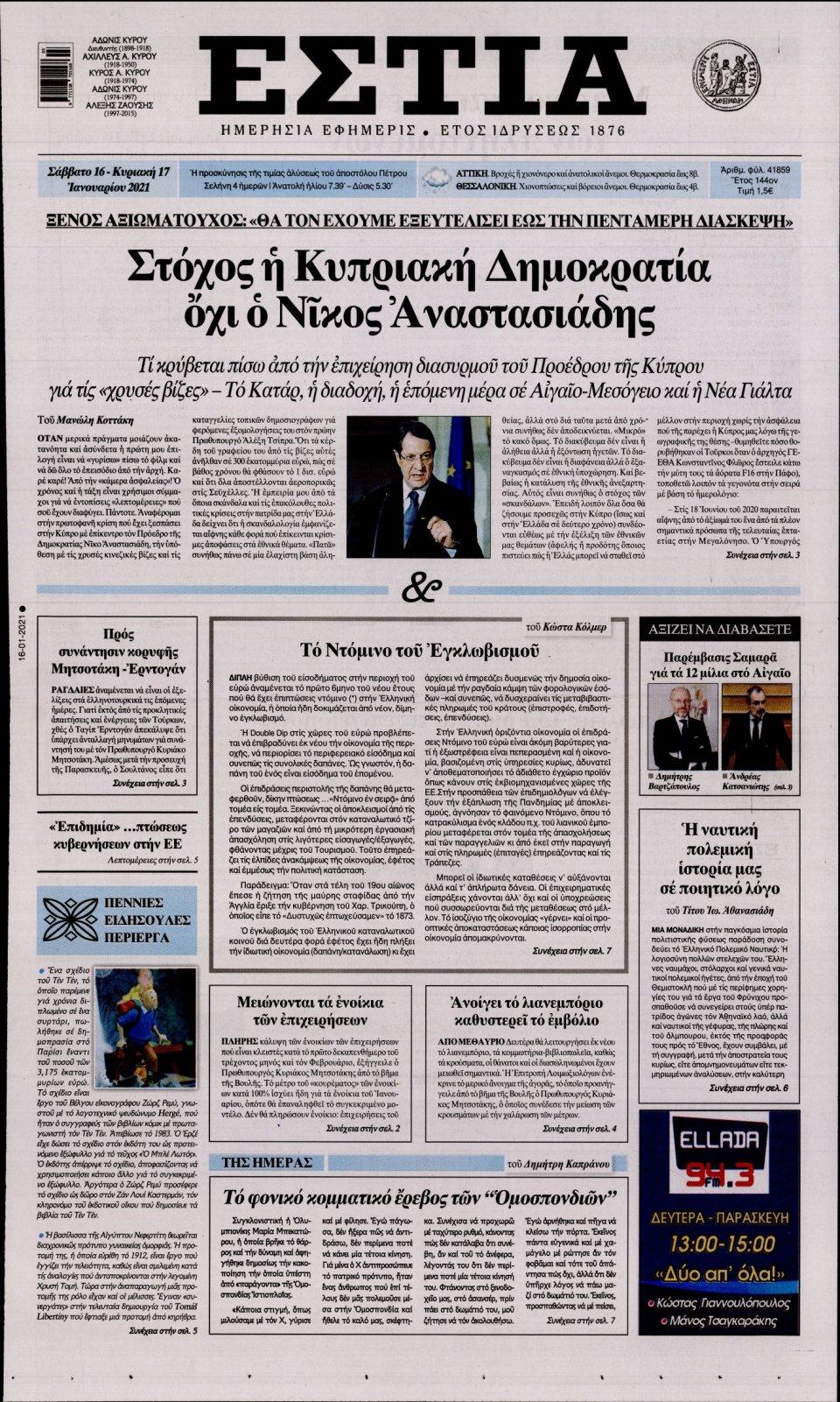 Πρωτοσέλιδο Εφημερίδας - Εστία - 2021-01-16