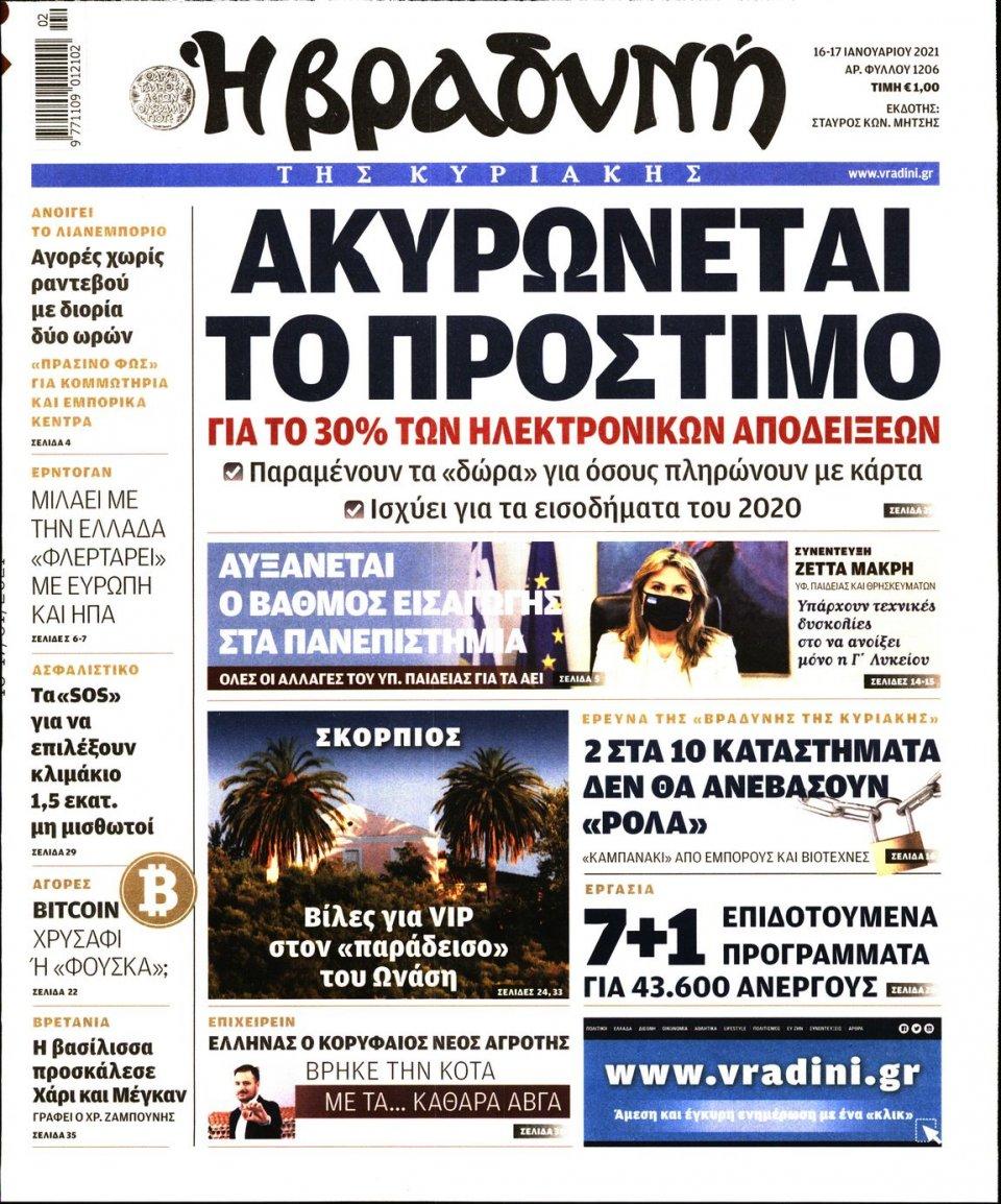 Πρωτοσέλιδο Εφημερίδας - ΒΡΑΔΥΝΗ ΤΗΣ ΚΥΡΙΑΚΗΣ - 2021-01-16
