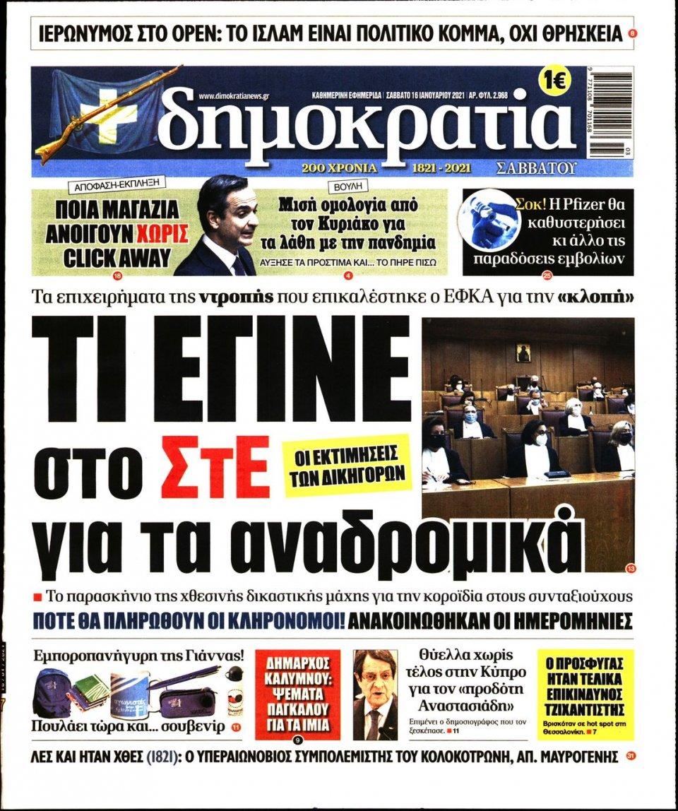Πρωτοσέλιδο Εφημερίδας - ΔΗΜΟΚΡΑΤΙΑ - 2021-01-16