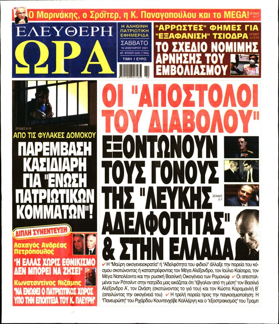 Πρωτοσέλιδο Εφημερίδας - Ελεύθερη Ώρα - 2021-01-16