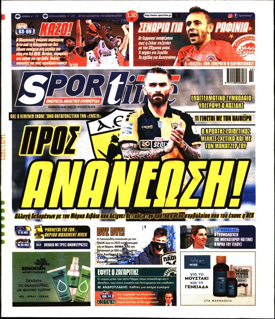 Πρωτοσέλιδο Εφημερίδας - SPORTIME - 2021-01-16