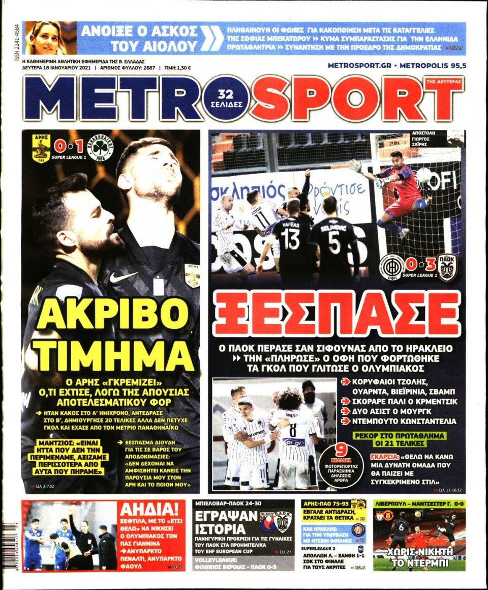 Πρωτοσέλιδο Εφημερίδας - METROSPORT - 2021-01-18