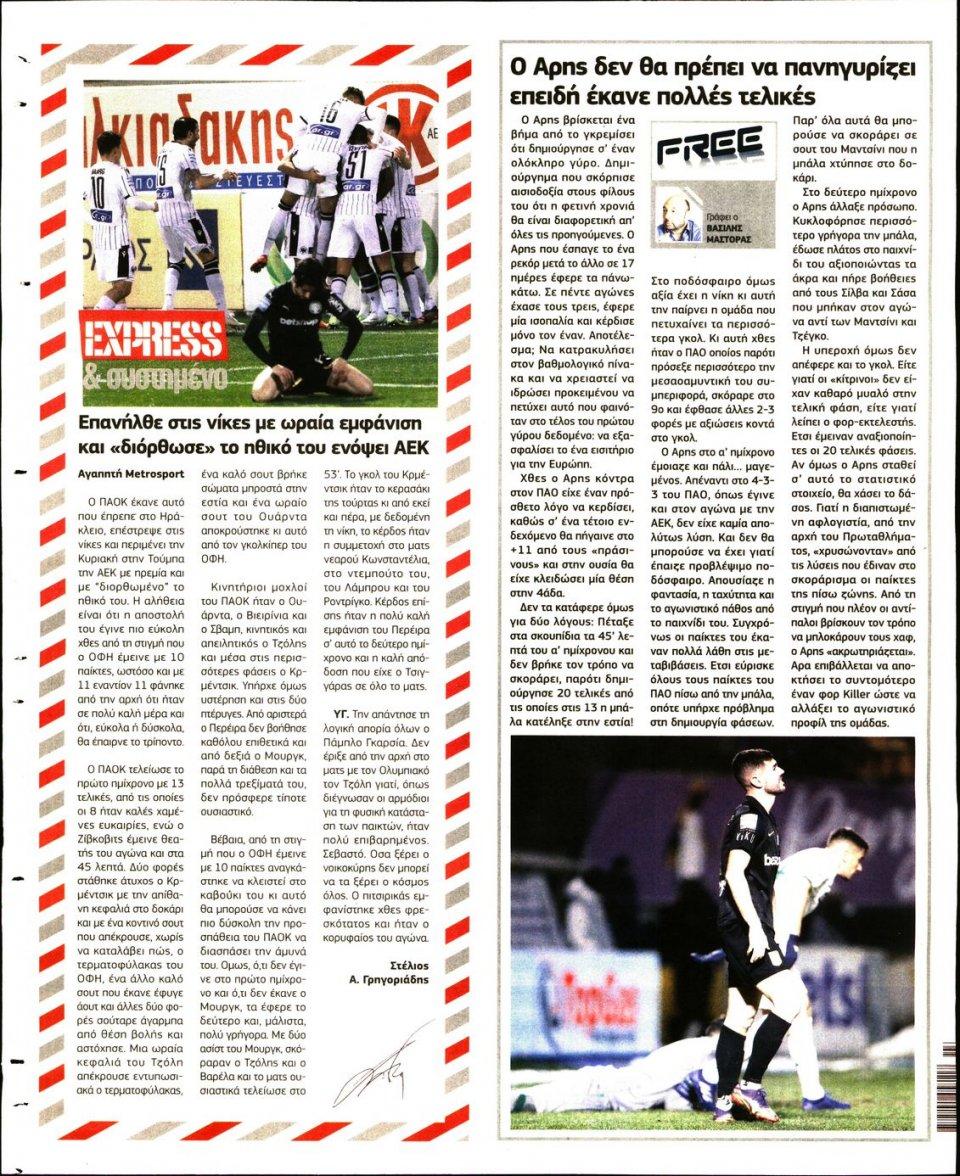 Οπισθόφυλλο Εφημερίδας - METROSPORT - 2021-01-18