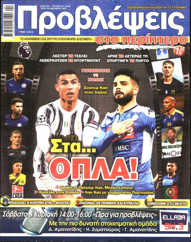 Πρωτοσέλιδο Εφημερίδας - ΠΡΟΒΛΕΨΕΙΣ - 2021-01-19