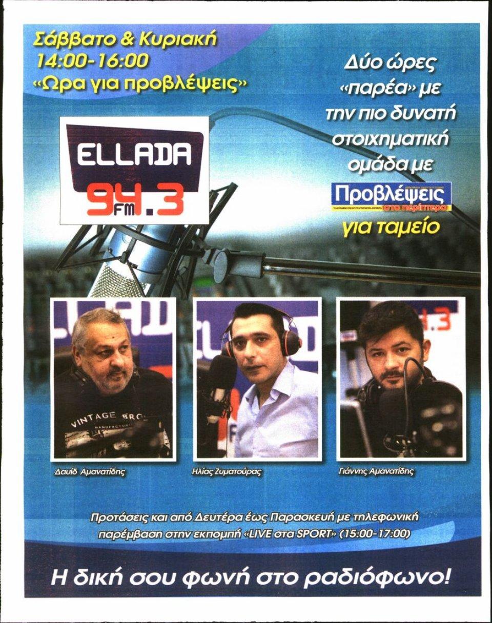 Οπισθόφυλλο Εφημερίδας - ΠΡΟΒΛΕΨΕΙΣ - 2021-01-19
