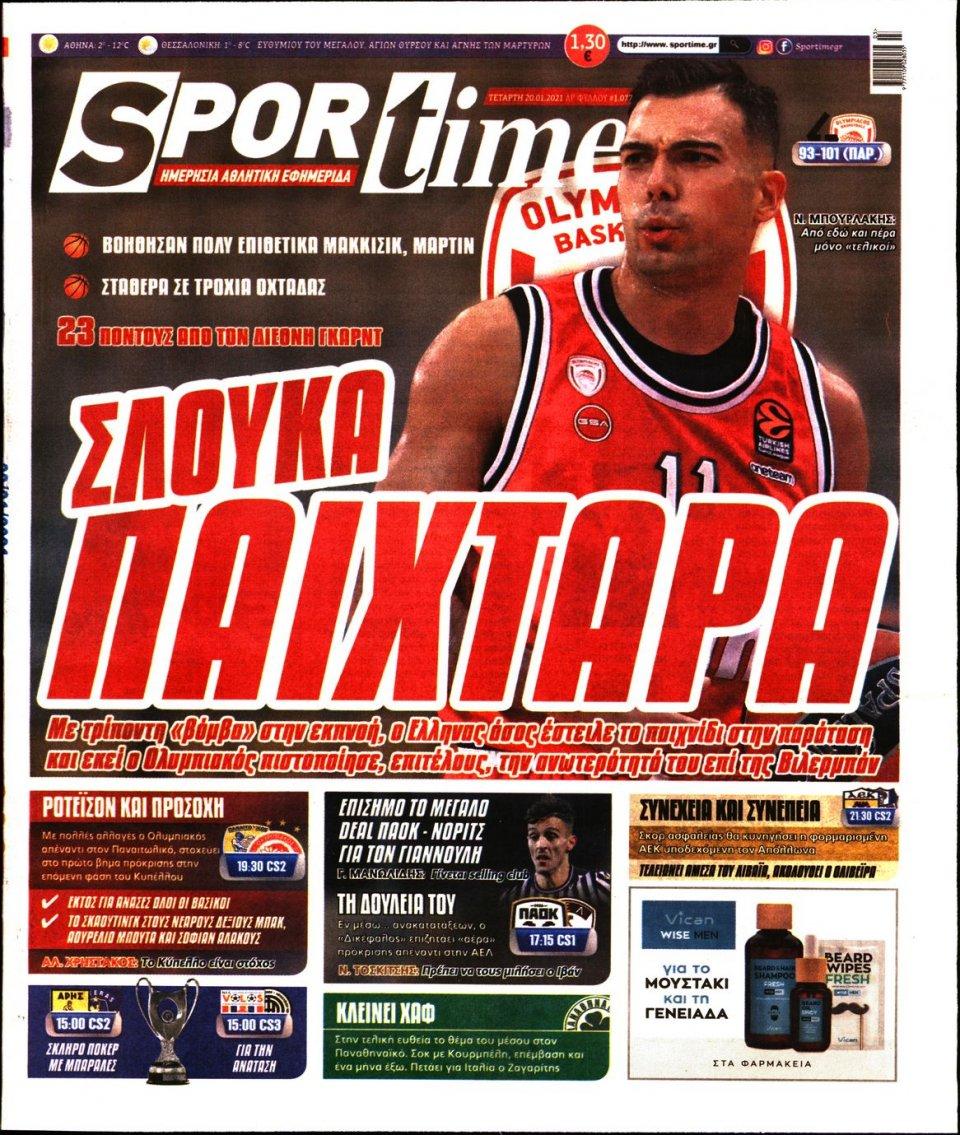 Πρωτοσέλιδο Εφημερίδας - SPORTIME - 2021-01-20