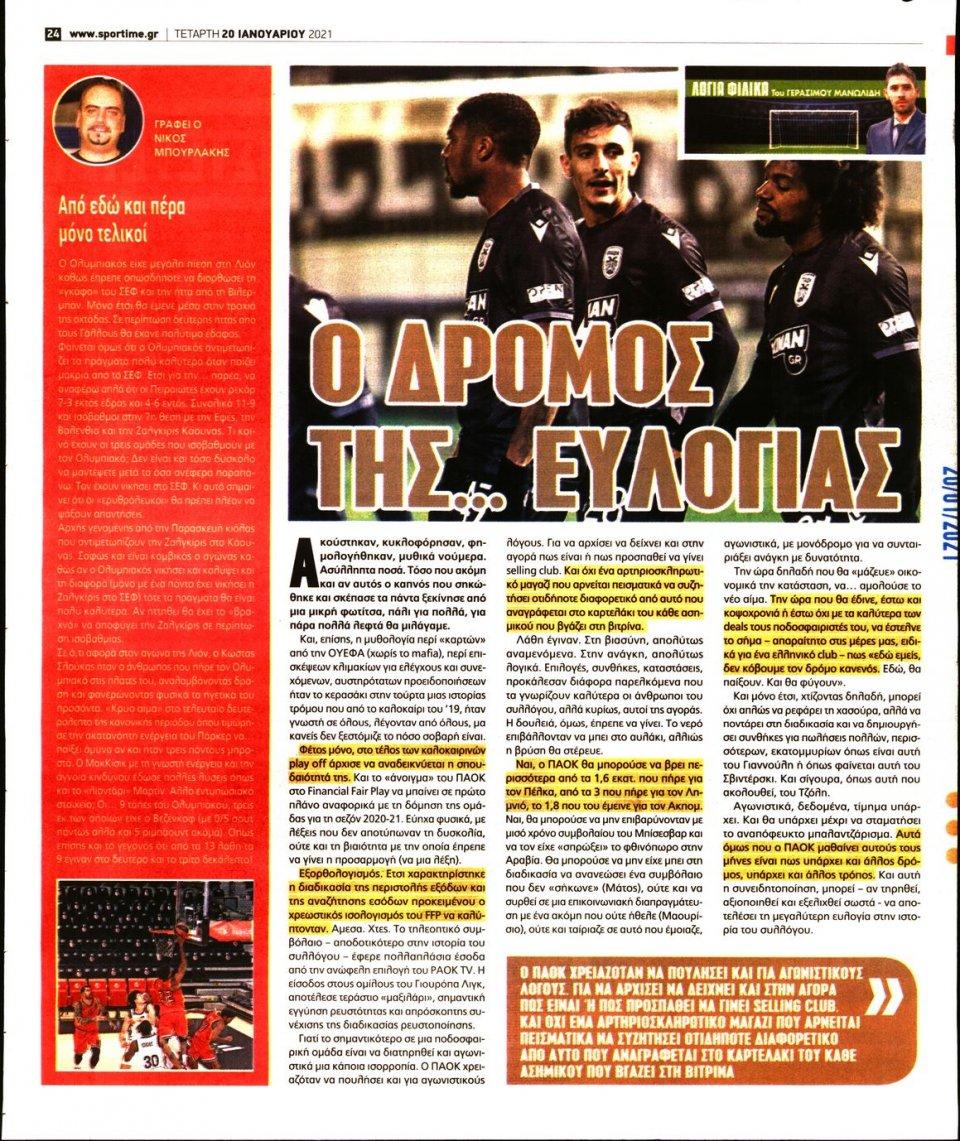 Οπισθόφυλλο Εφημερίδας - SPORTIME - 2021-01-20