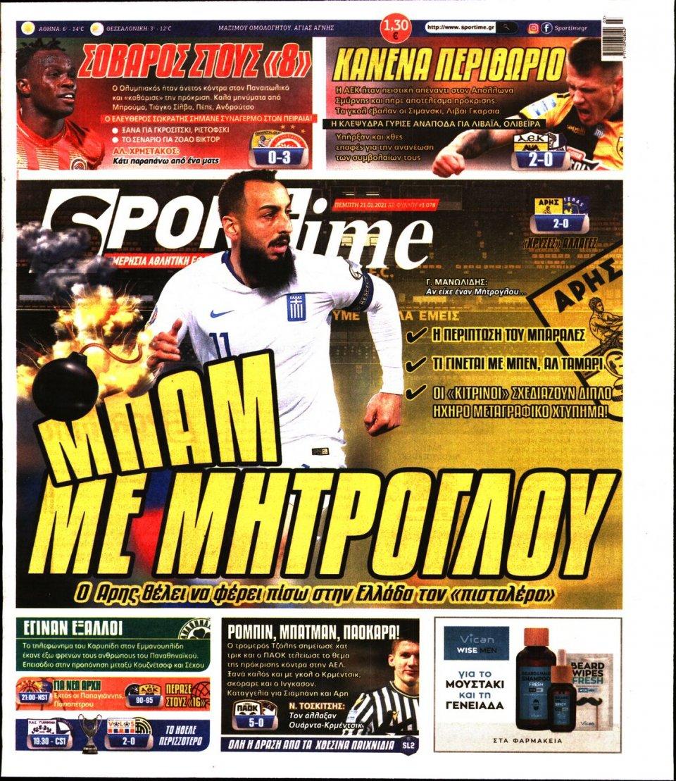 Πρωτοσέλιδο Εφημερίδας - SPORTIME - 2021-01-21