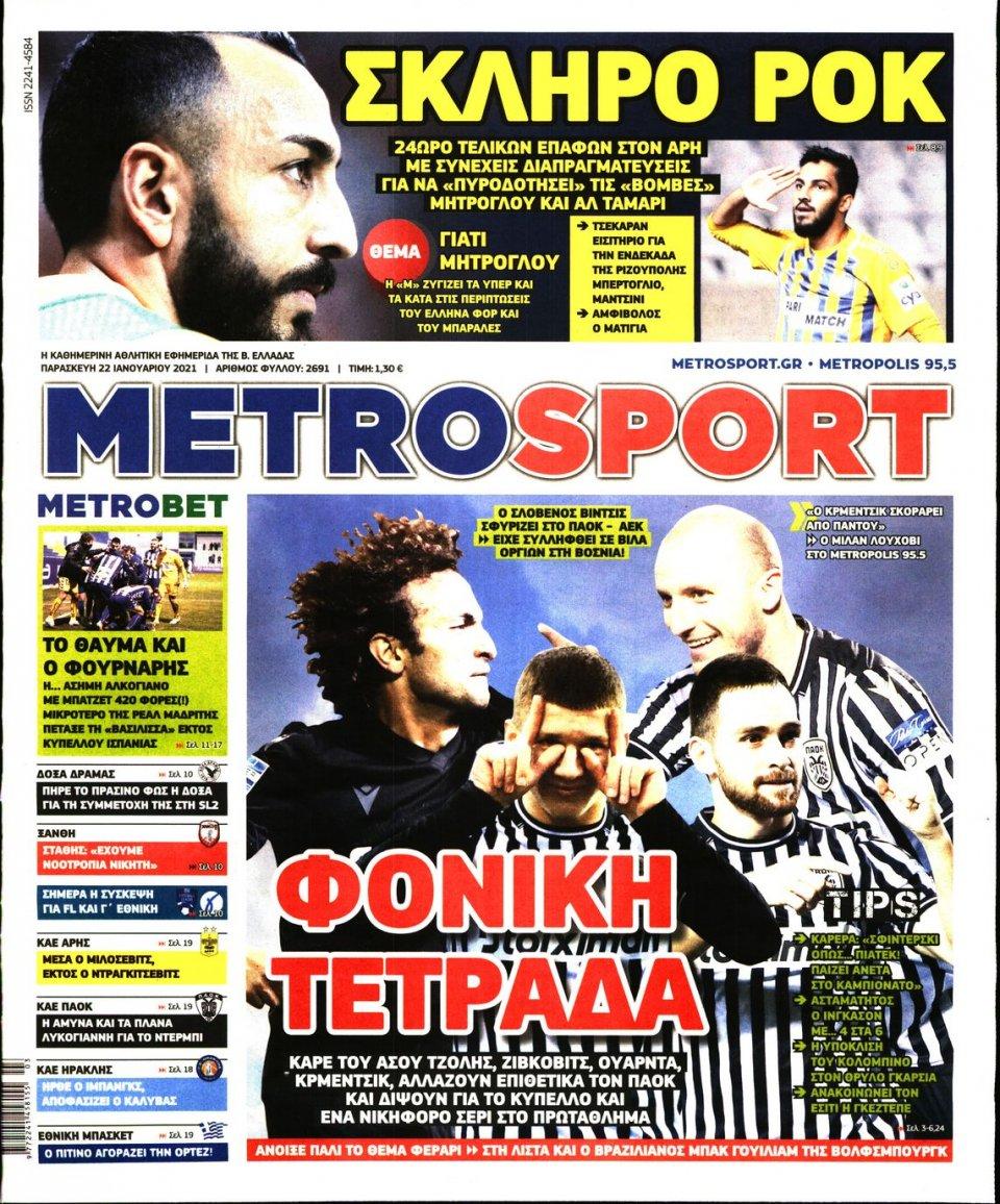 Πρωτοσέλιδο Εφημερίδας - METROSPORT - 2021-01-22