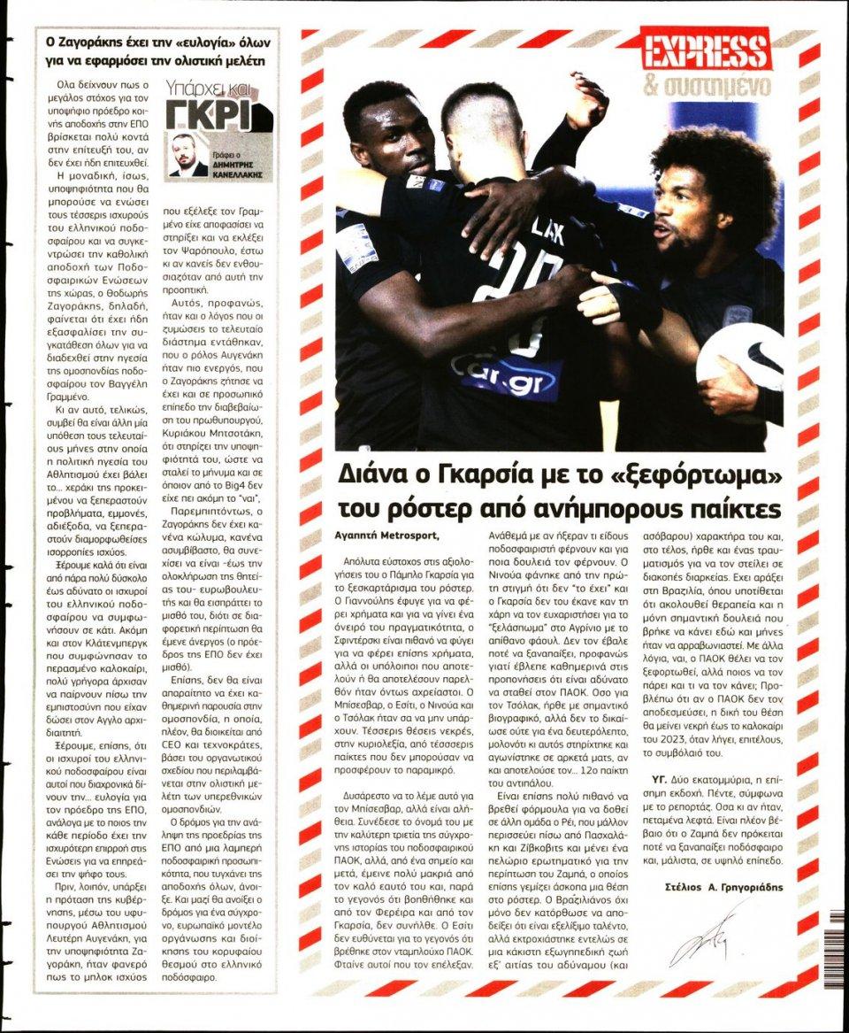 Οπισθόφυλλο Εφημερίδας - METROSPORT - 2021-01-22