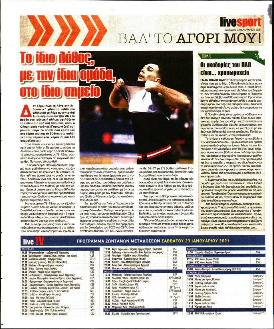 Οπισθόφυλλο Εφημερίδας - LIVE SPORT - 2021-01-23