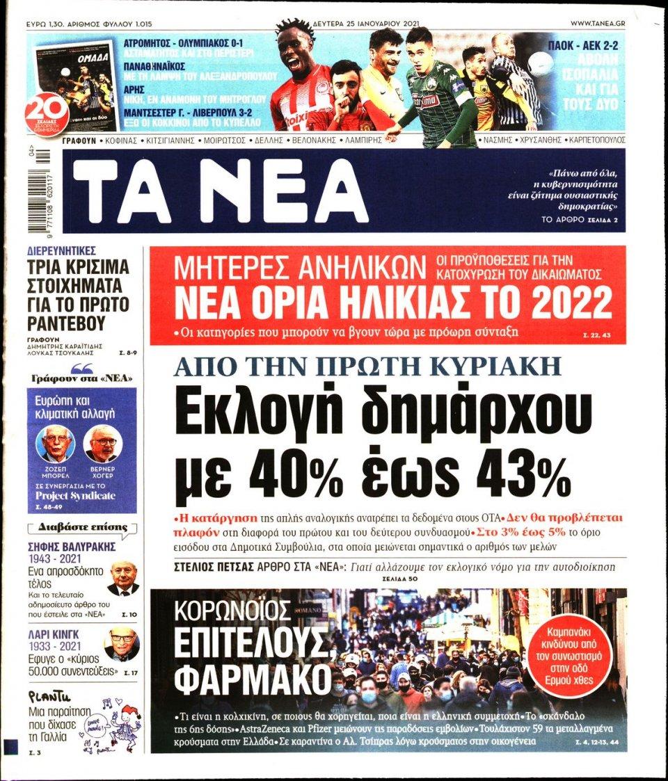 Πρωτοσέλιδο Εφημερίδας - Τα Νέα - 2021-01-25