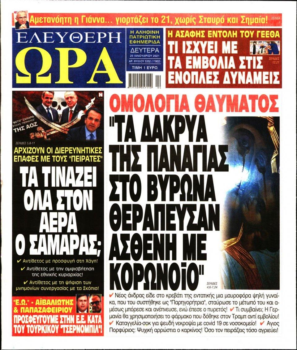 Πρωτοσέλιδο Εφημερίδας - Ελεύθερη Ώρα - 2021-01-25