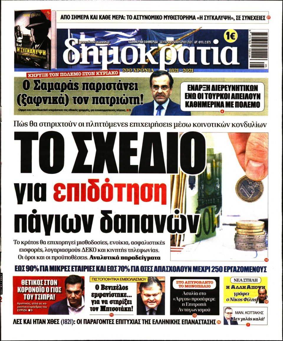 Πρωτοσέλιδο Εφημερίδας - ΔΗΜΟΚΡΑΤΙΑ - 2021-01-25