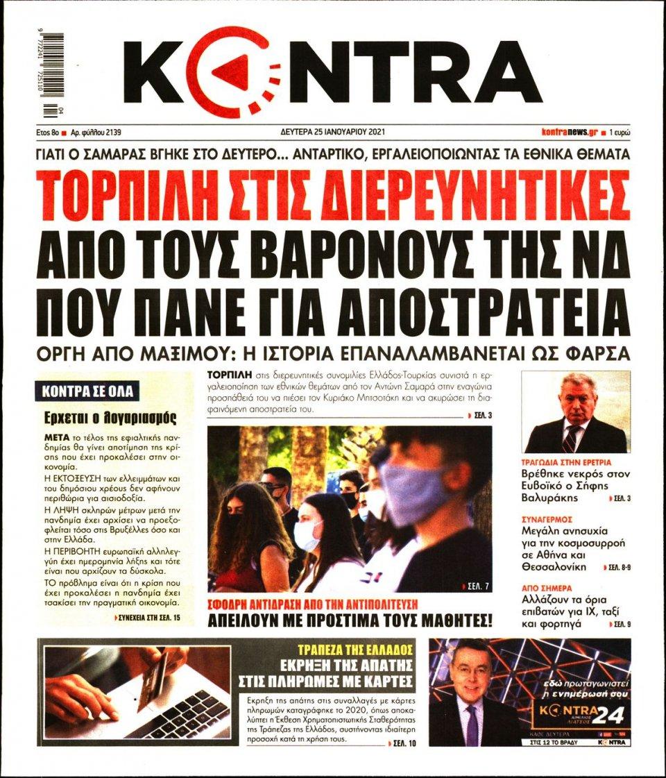 Πρωτοσέλιδο Εφημερίδας - KONTRA NEWS - 2021-01-25