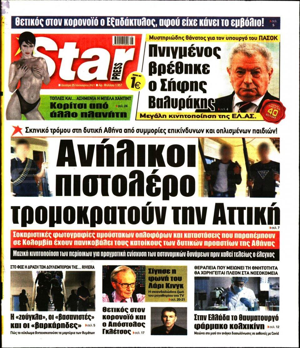 Πρωτοσέλιδο Εφημερίδας - STAR PRESS - 2021-01-25