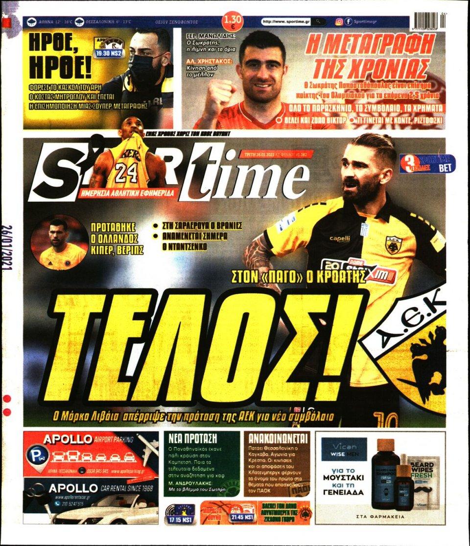 Πρωτοσέλιδο Εφημερίδας - SPORTIME - 2021-01-26