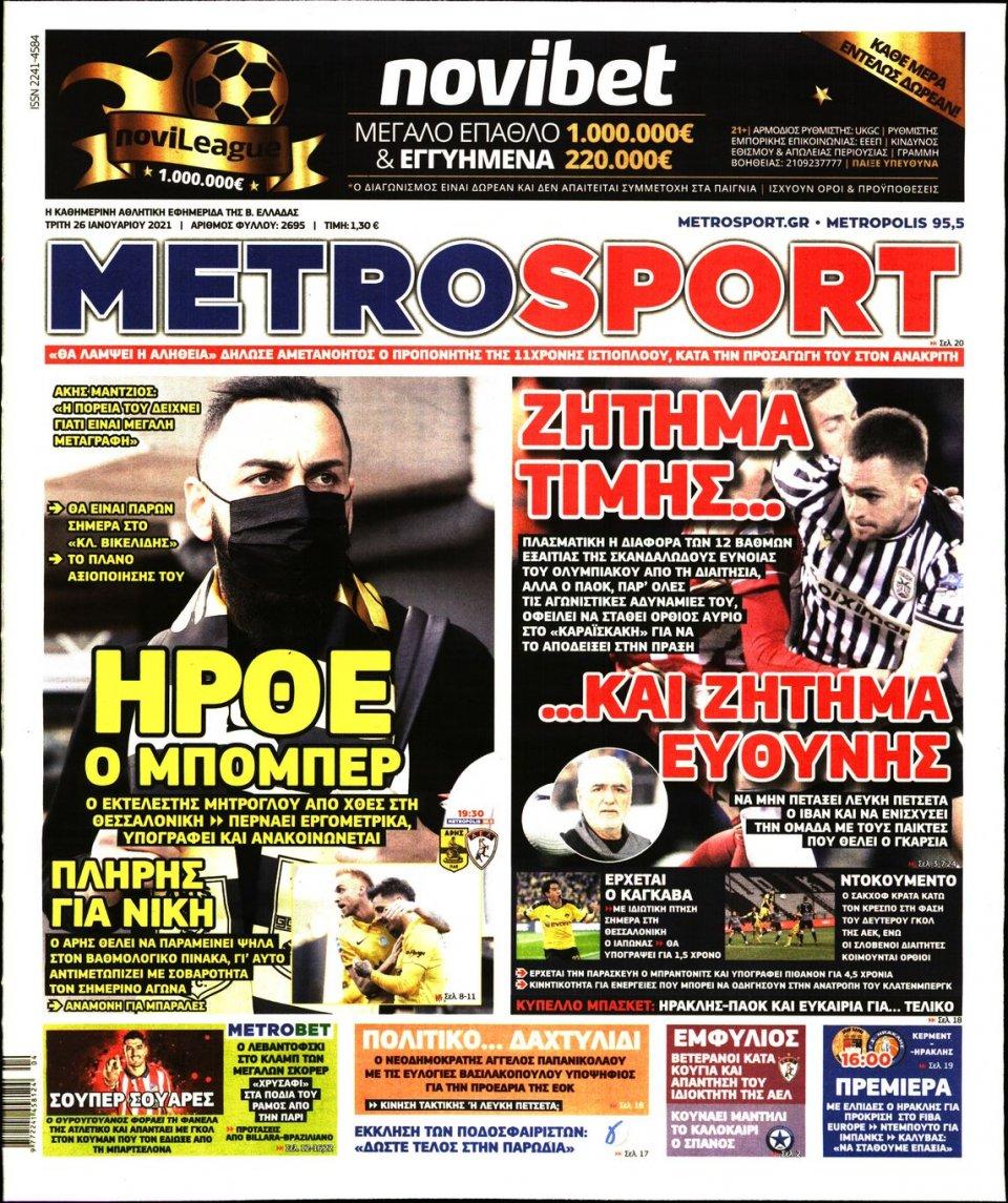 Πρωτοσέλιδο Εφημερίδας - METROSPORT - 2021-01-26