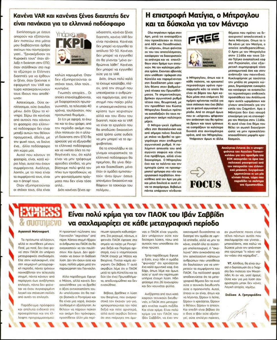 Οπισθόφυλλο Εφημερίδας - METROSPORT - 2021-01-26