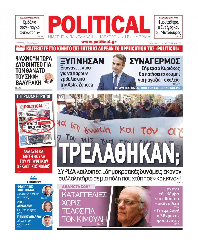Πρωτοσέλιδο Εφημερίδας - POLITICAL - 2021-01-29