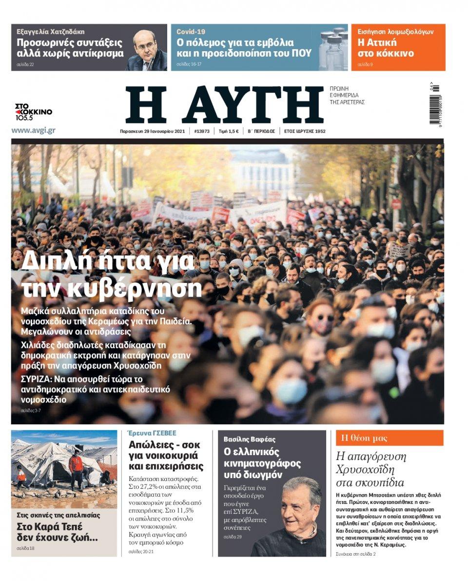 Πρωτοσέλιδο Εφημερίδας - Αυγή - 2021-01-29