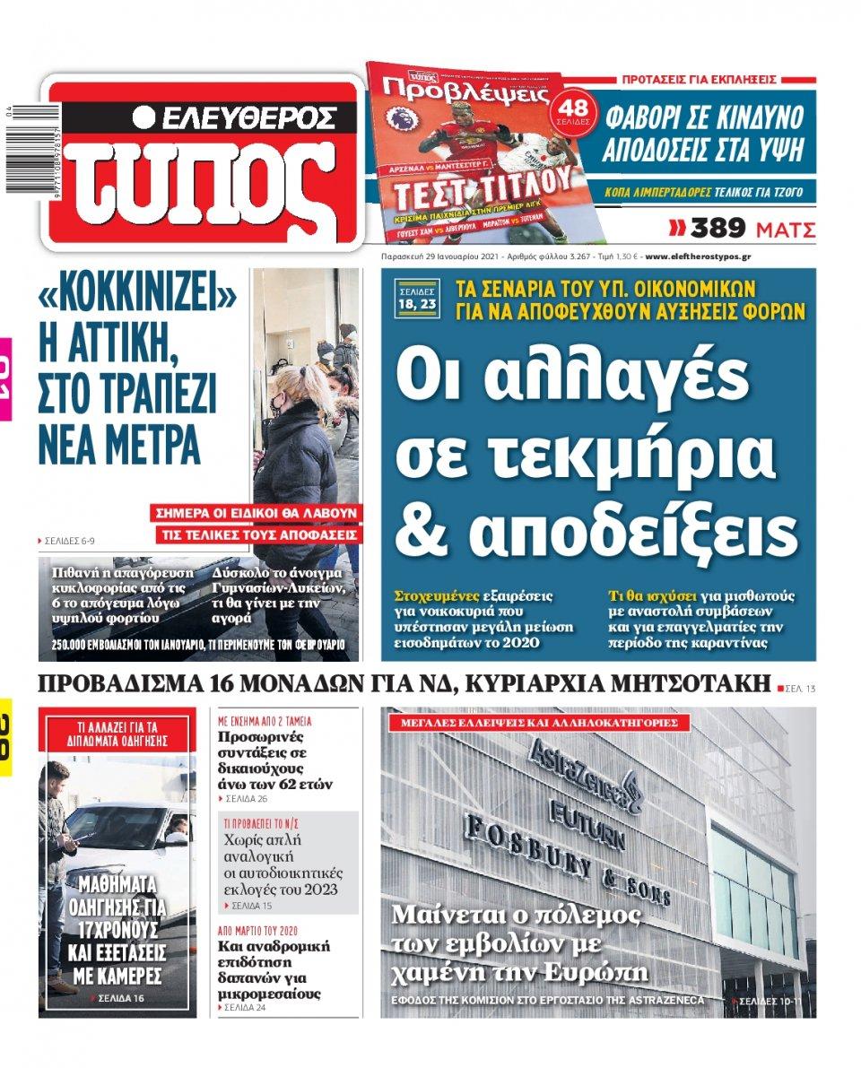 Πρωτοσέλιδο Εφημερίδας - Ελεύθερος Τύπος - 2021-01-29