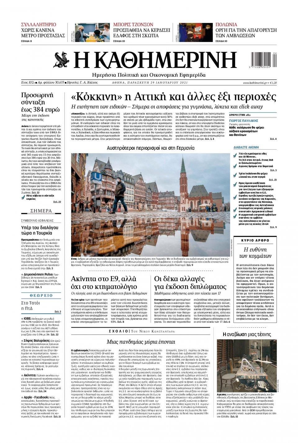 Πρωτοσέλιδο Εφημερίδας - Καθημερινή - 2021-01-29