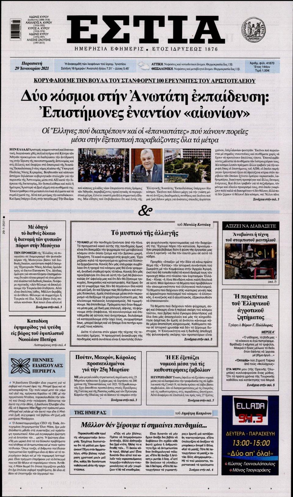 Πρωτοσέλιδο Εφημερίδας - Εστία - 2021-01-29