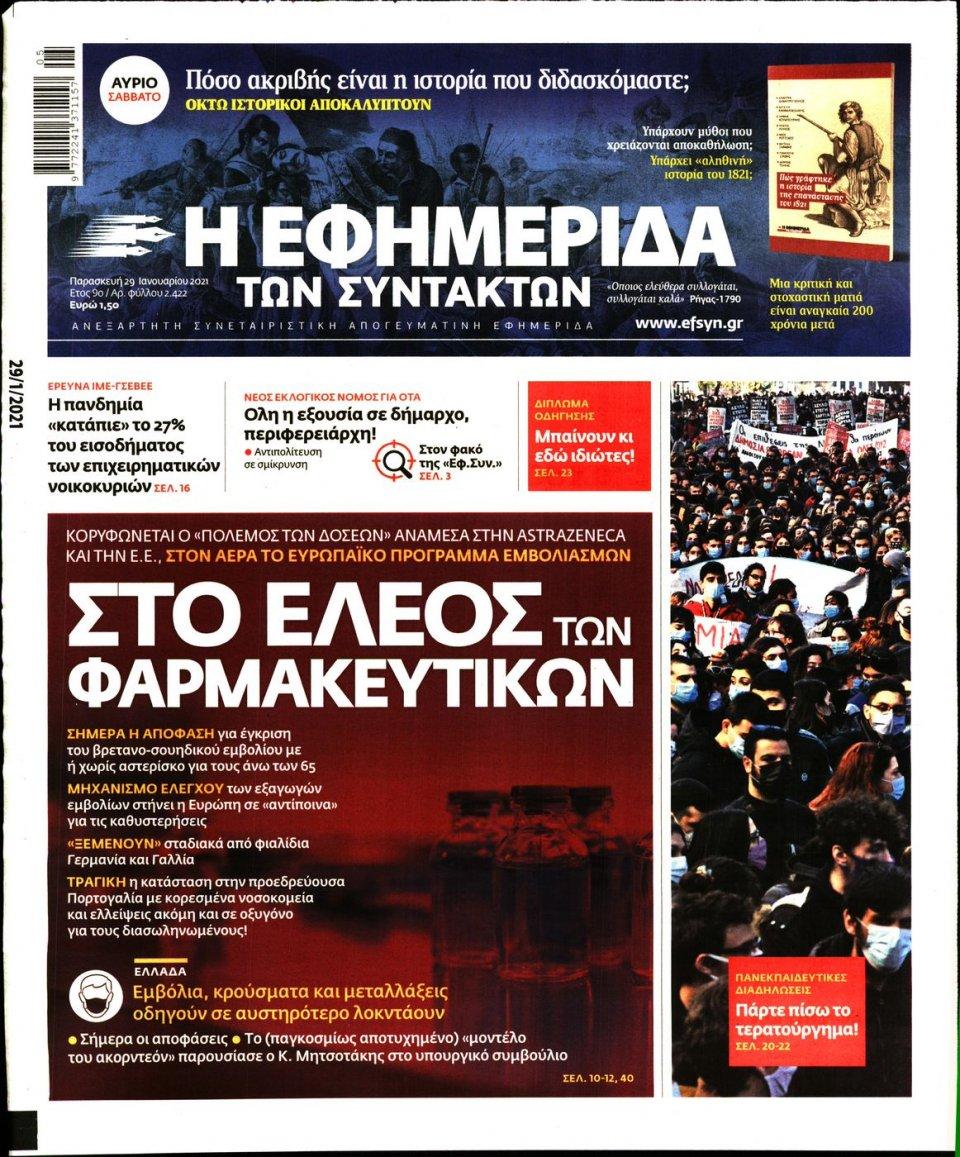 Πρωτοσέλιδο Εφημερίδας - Η ΕΦΗΜΕΡΙΔΑ ΤΩΝ ΣΥΝΤΑΚΤΩΝ - 2021-01-29