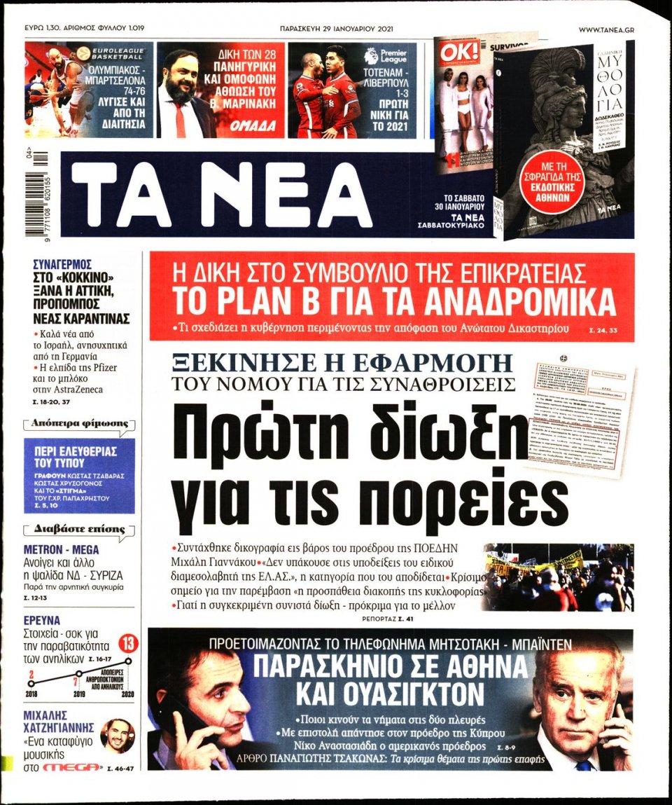 Πρωτοσέλιδο Εφημερίδας - Τα Νέα - 2021-01-29