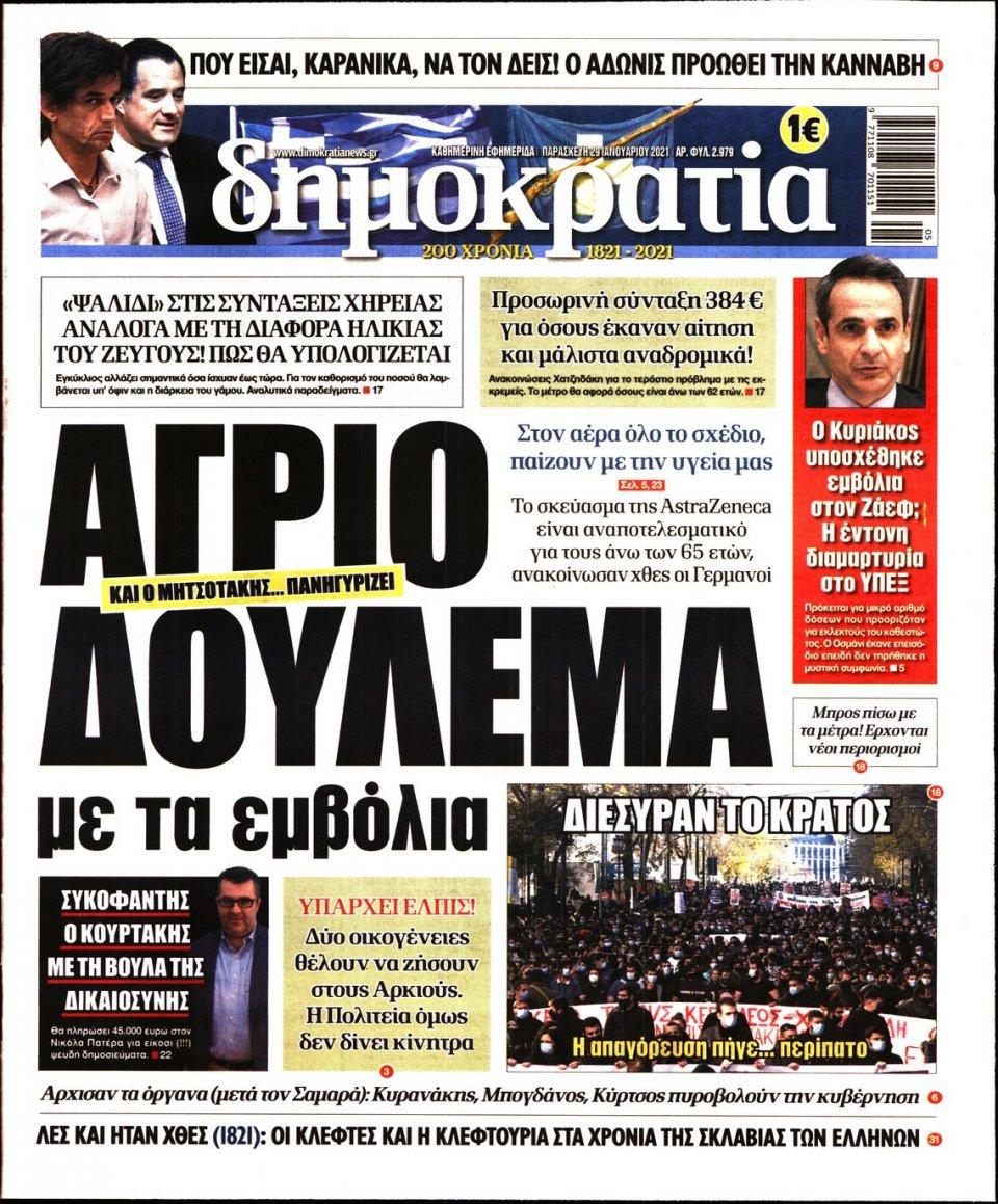Πρωτοσέλιδο Εφημερίδας - ΔΗΜΟΚΡΑΤΙΑ - 2021-01-29