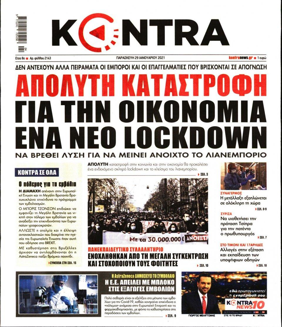 Πρωτοσέλιδο Εφημερίδας - KONTRA NEWS - 2021-01-29