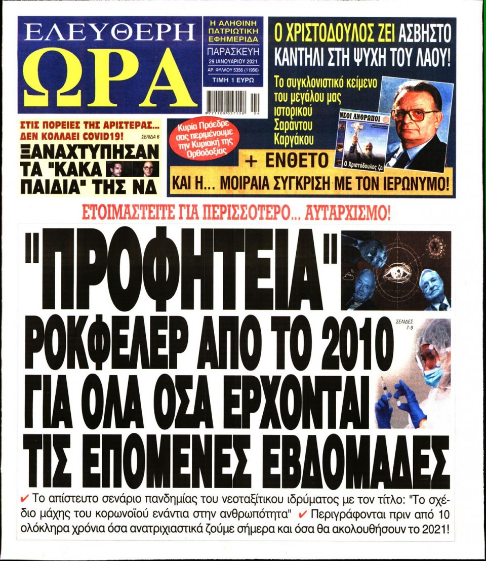 Πρωτοσέλιδο Εφημερίδας - Ελεύθερη Ώρα - 2021-01-29