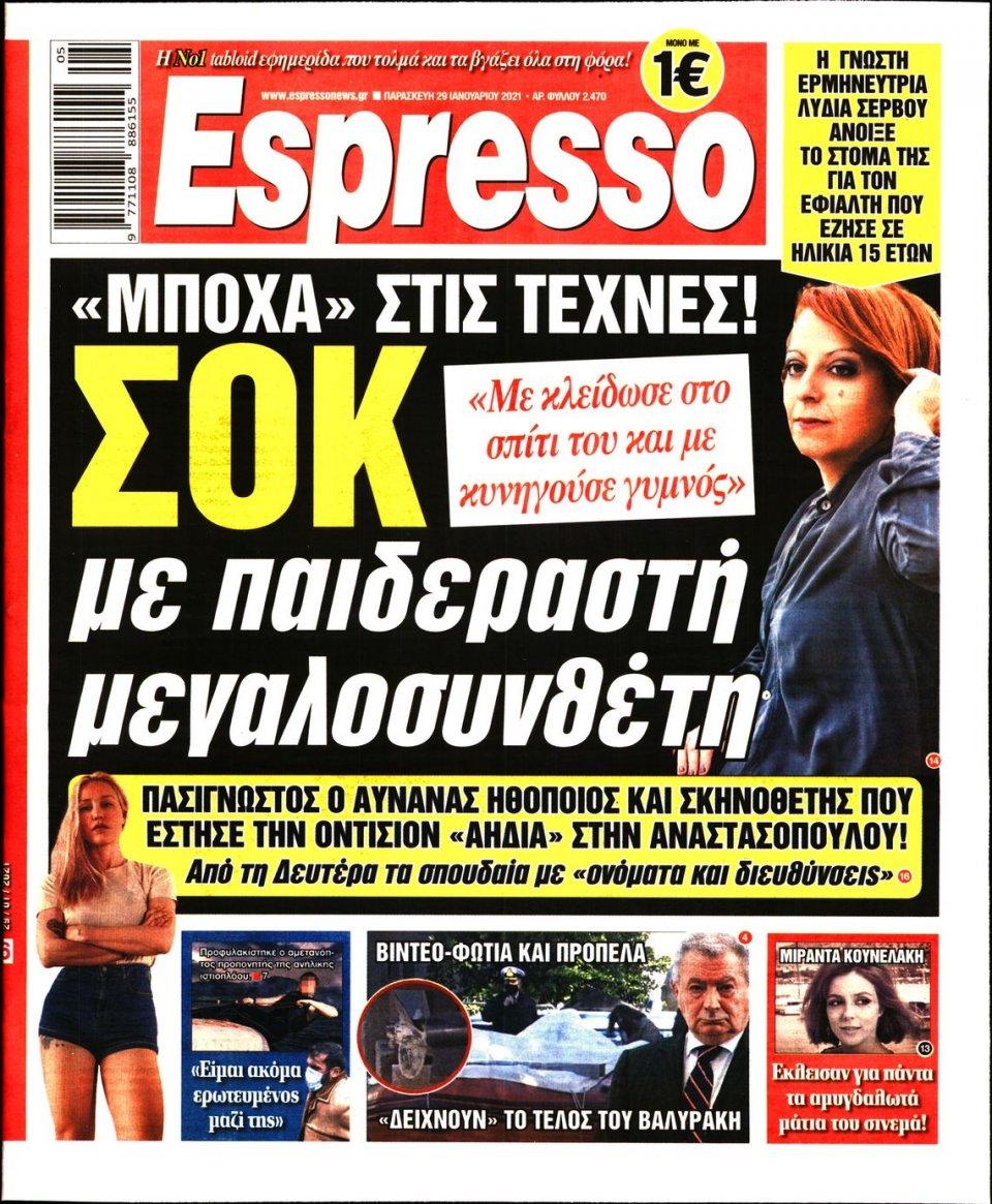 Πρωτοσέλιδο Εφημερίδας - Espresso - 2021-01-29