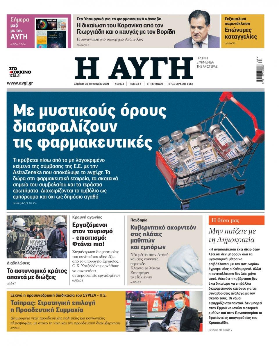 Πρωτοσέλιδο Εφημερίδας - Αυγή - 2021-01-30